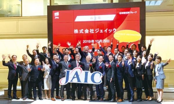 IPOコンサルティング事例(株式会社ジェイック様) メイン